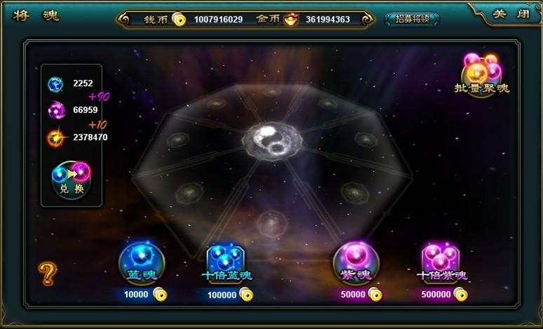 《将神》5月31日更新维护公告  灵兽超级技能可通过灵兽技能碎片兑换