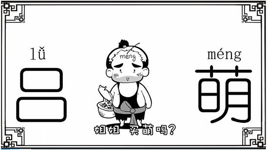 图片3:《口水三国》动画片对吕蒙的设定