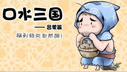 图片3:《口水三国》动画之吕蒙篇