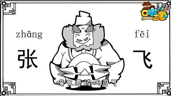 图片4:《口水三国》动画张飞篇