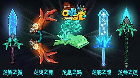 图片2:《口水三国》新增5把橙色武器