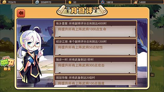 图3:此为测试截图,请以游戏更新后为准