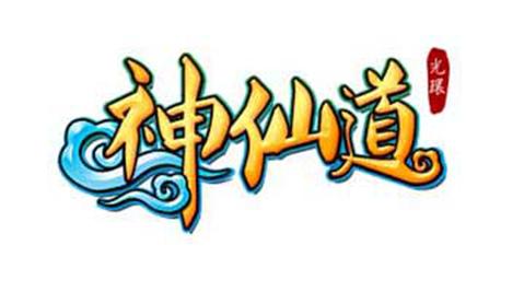 《神仙道》8月22日更新公告