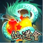 """五周年特别版第四十五届""""仙道会""""赛事安排"""