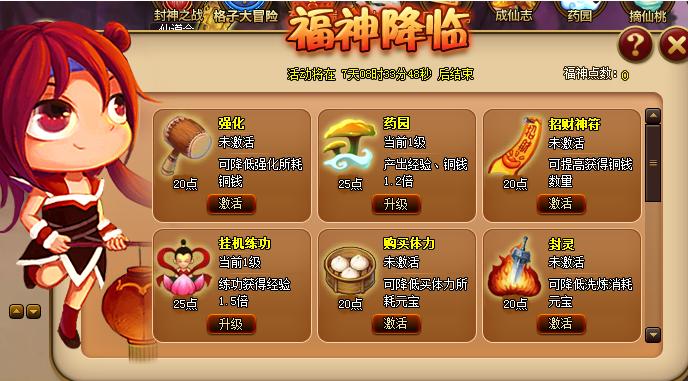 春节特别活动,福神转盘贺新春!