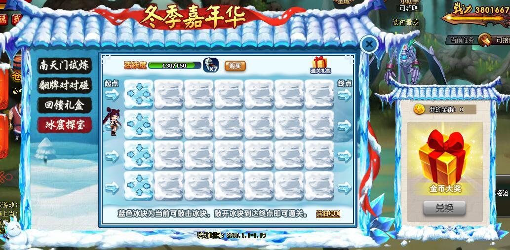 冬季嘉年华开门彩上线!