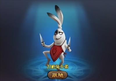 刀疤兔小弟