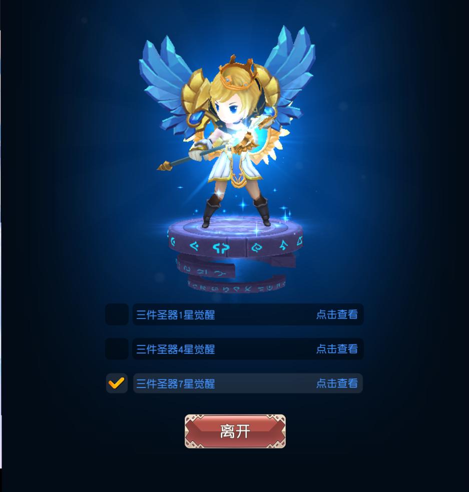 晓翼-3阶