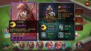 紫品武将的选择-马超