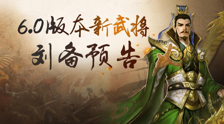 6.0版本新武将刘备预告