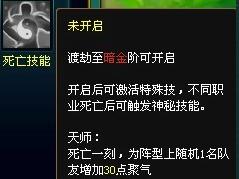 开天辟地2渡劫天师死亡技能