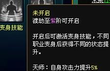 开天辟地2渡劫天师变身技能
