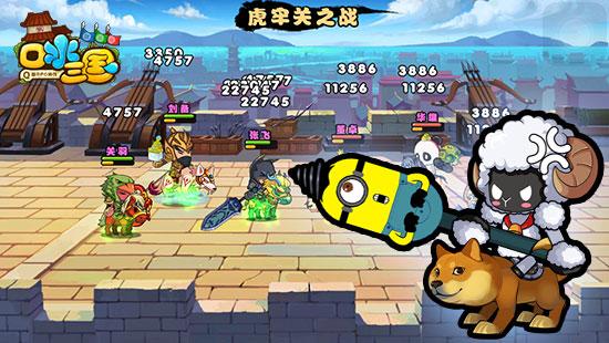 图片3:喜羊羊(杨修)骑着道哥挥舞着小黄人