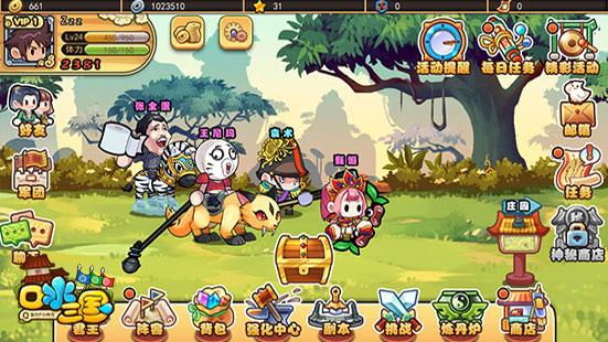 图片7:《口水三国》游戏截图