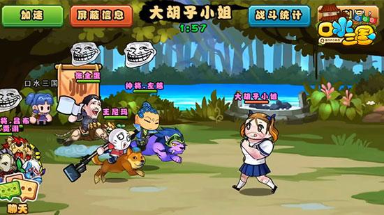 图片2:《口水三国》女神跑步也是萌萌哒
