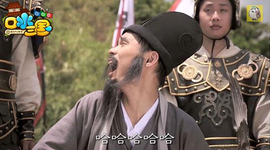 图片1:《口水三国》张全蛋MV再现模型笑声