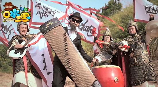 图片2:《口水三国》灵魂Band