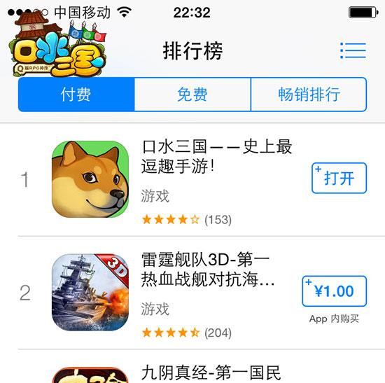 图片4:《口水三国》荣登iOS付费榜榜首