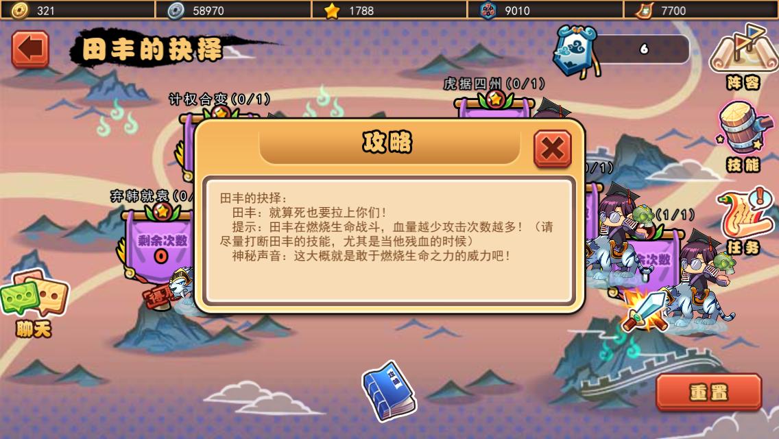 李儒的抉择
