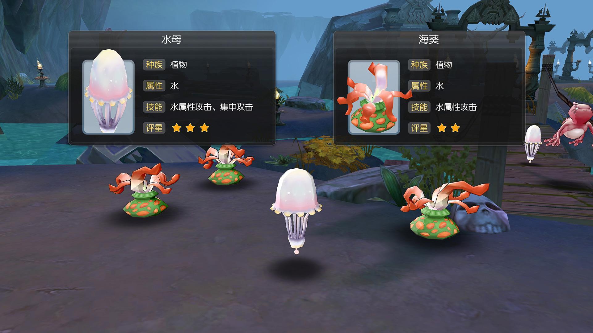 水母+海葵