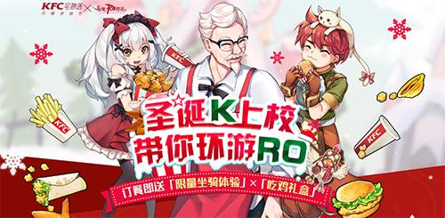 【有爱活动】ROxKFC吃鸡计划2.0第二弹!主题门店一夜之间被波利占领!