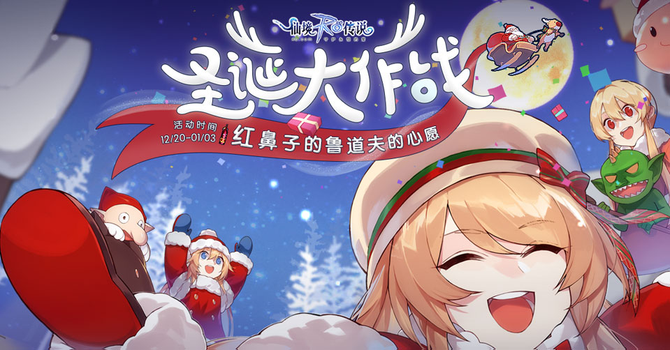 【酒馆告示】 圣诞大作战——红鼻子的鲁道夫的心愿