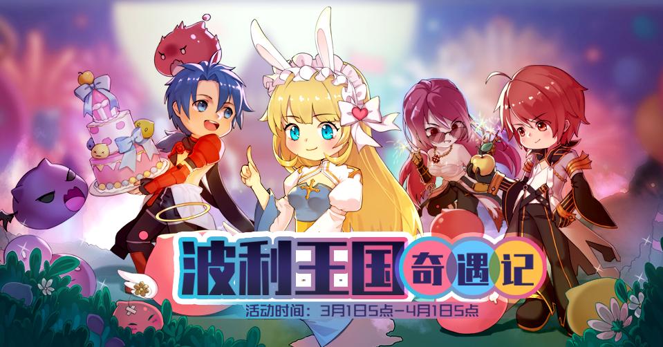 【酒馆告示】波利王国庆典开幕!实力Battle恶魔波利大军!