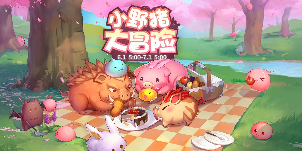 【酒馆告示】小野猪童心回归,寻宝大冒险开启!
