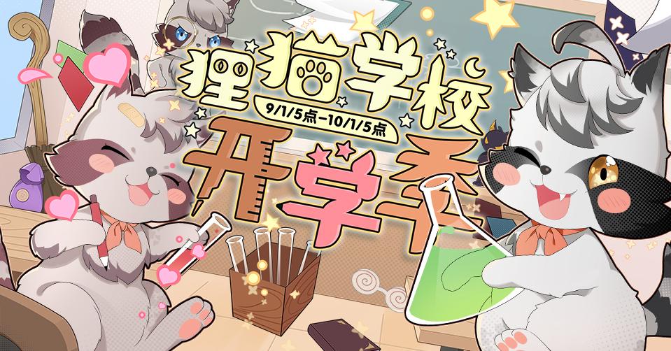 【酒馆告示】九月活动 | 站住别跑!狸猫学校马上开课啦!