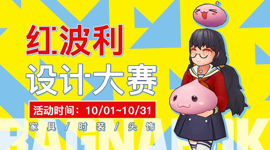 【有爱活动】十月话题·红波利设计大赛