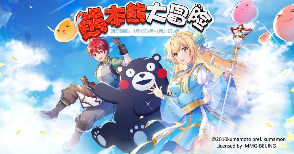 【酒馆告示】仙境传说x熊本熊联动计划开启!