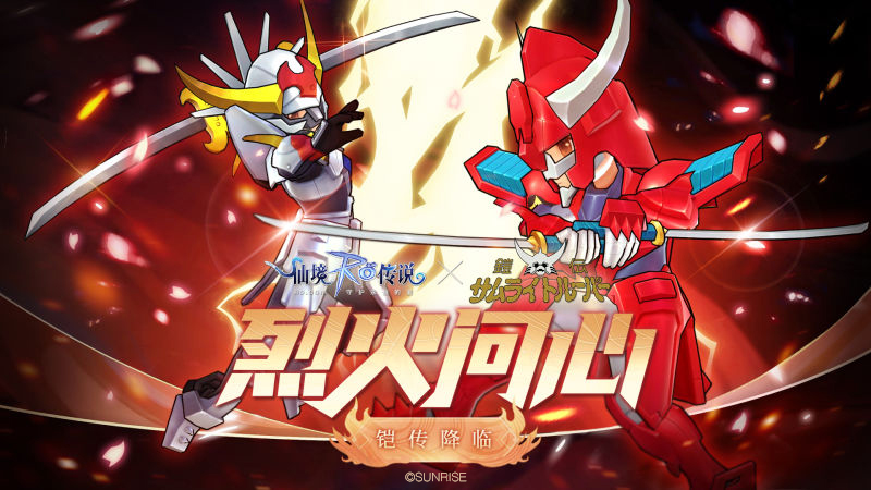 【酒馆告示】烈火问心,铠传降临!ROx魔神坛斗士联动计划开启!