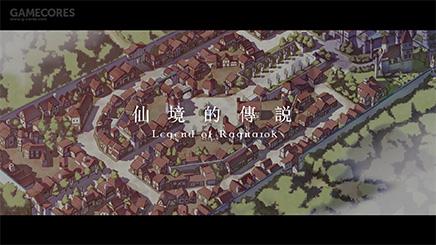 仙境的传说-RO纪录短片