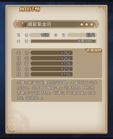 威能紫金剑2