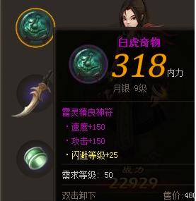 仙侠道内力3