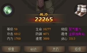 仙侠道内力4