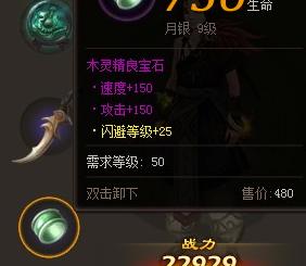 仙侠道内力6