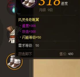 仙侠道内力7