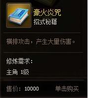 仙侠道5级声望技能 豪火炎咒