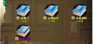 仙侠道声望6级技能
