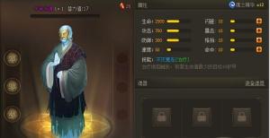 仙侠道千年亡魂紫色魂侍属性介绍