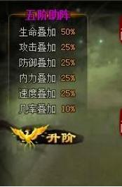 仙侠道助阵4升5