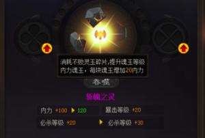 仙侠道器灵 2