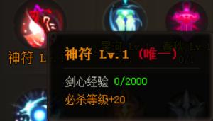 仙侠道新增橙色剑心 神符