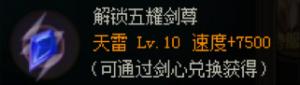 仙侠道新增橙色剑心 8