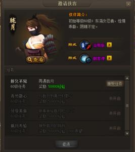 仙侠道胧月招募任务