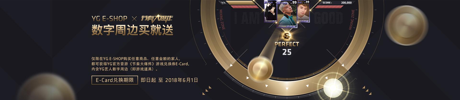 YG E-SHOP × 节奏大爆炸 数字周边买就送